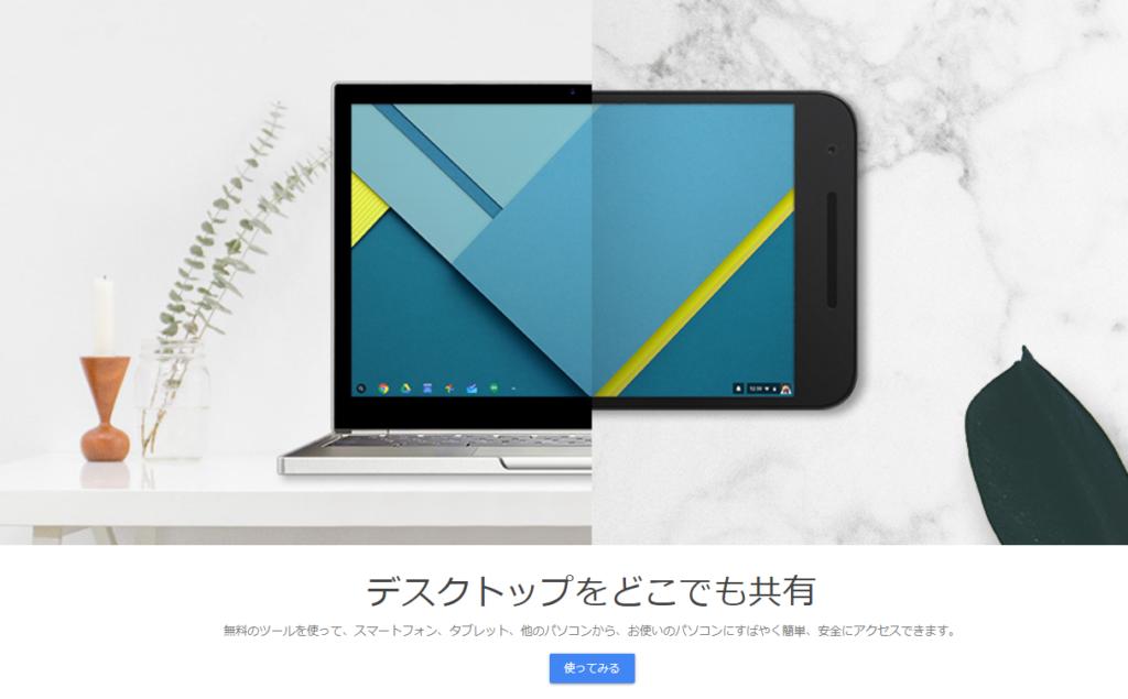ChromeRemoteDesktop